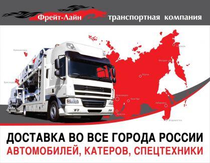доставка автомобилей по россии Как