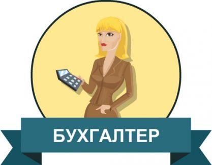 Подработка бухгалтером на дому нижний новгород отчет по преддипломной практики бухгалтера