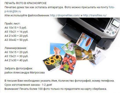 для печати фотографий в красноярск приготовленные