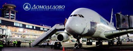 Московский аэропорт Домодедово  Московский аэропорт
