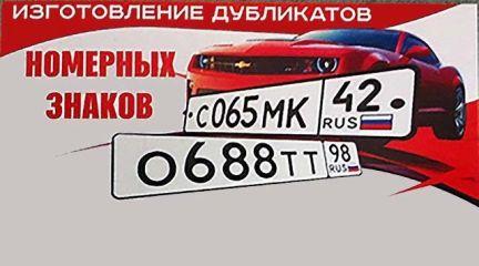 Изготовление государственных регистрационных знаков