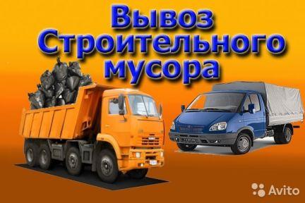 Вывоз строительного мусора спб грузчики