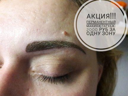 Перманентный макияж в железнодорожном у олеси