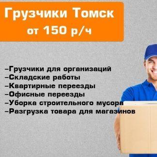 Общество работа в томске грузчики в (ФАНКИ КИДЗ СВ)
