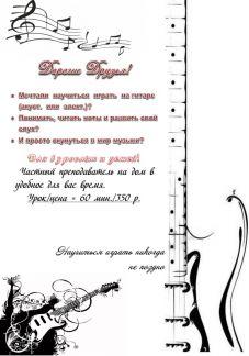Открытки учителям по гитаре