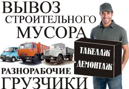самая интересная фотография для рекламы вывоз мусора актуальный бланк