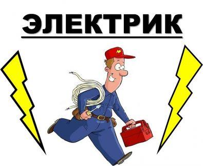 Вызвать электрика артем