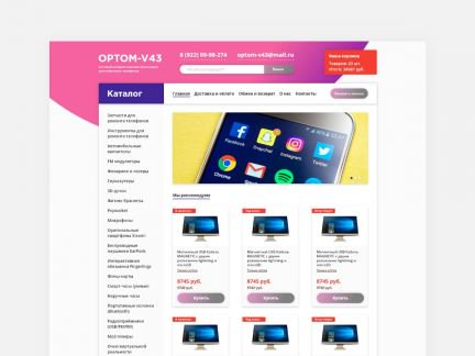 Создание сайта для интернет магазина киров создание интернет сайтов в одессе