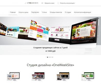 Создание сайта белгород сайт компании экосоюз