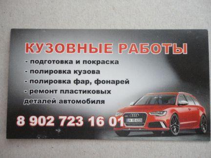 Новгород самая кузовной ремонт в тамбове (Гандикап) ставка
