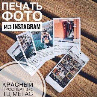 Печать фотографий новосибирск дешево