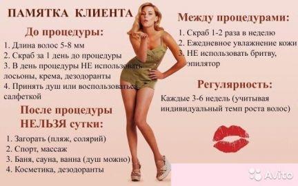 Памятка индивидуалки проститутки с ануслингом