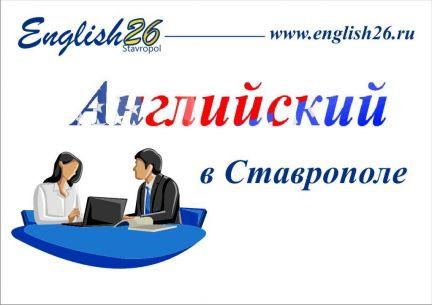 Обучение английскому языку Ставрополь фото