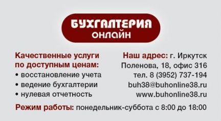 Бухгалтерские услуги иркутска отражение в бухгалтерском учете аванса за услуги