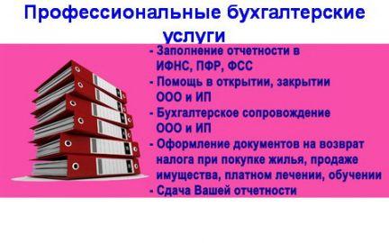 Ведение бухгалтерии чехов бухгалтерские услуги кузнецк