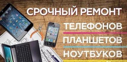 получить ремонт сотовых телефонов одноклассниках в ульяновске кредиты банках Краснодара