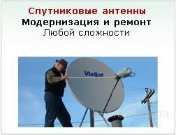 уровень сигнала спутниковой антенны телекарта пошив