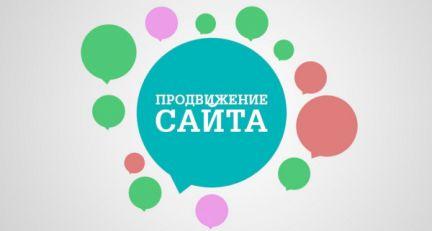 Продвижение и раскрутка сайта в новосибирске прога для создания баннера для сайта