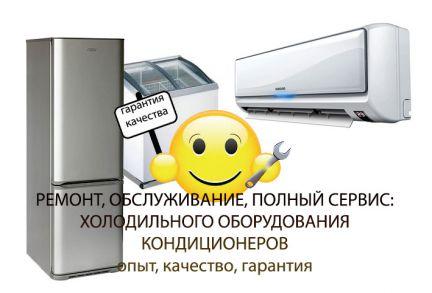 Ремонт холодильников и кондиционеров картинки