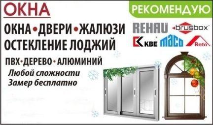 Балконы / остекление балконов / услуги дмитров.