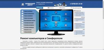 Сайт и продвижение симферополь продвижение сайта объявления