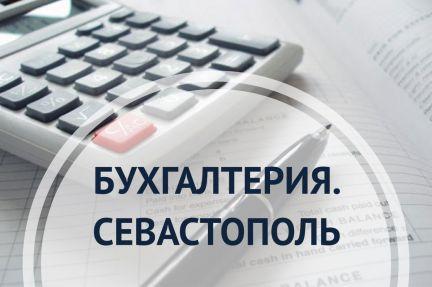 бухгалтерские услуги севастополь