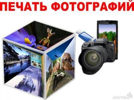 распечатка фото оренбург какие изображения