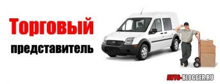 блюда рецепту работа торговым представителем в москве без автомобиля где