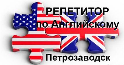 Курсы английского языка Петрозаводск фото