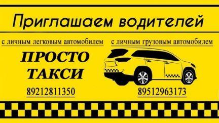 Подработка с личным авто в москве