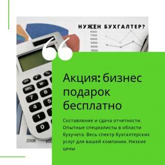 Ижевск бухгалтерские услуги цена бухгалтерские проводки по акту об оказании услуг