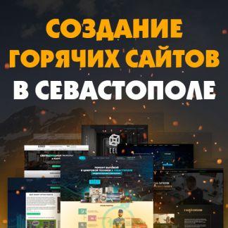 Обучение создания сайтов в севастополе международная зерновая компания официальный сайт