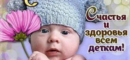 Открытка здоровья ребенку