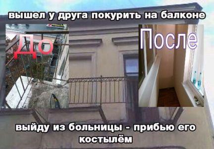 Остекление балконов, лоджий / остекление балконов / услуги с.