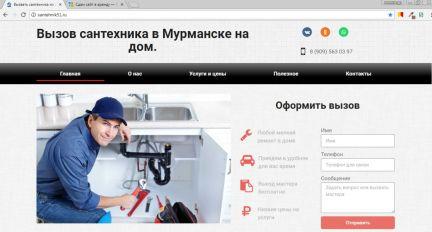 Мурманск сайты продвижение обучающий материал по созданию сайтов