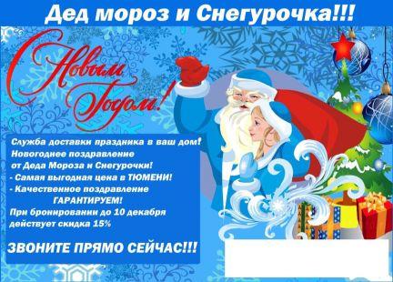 Новогодний сценарий поздравления деда мороза и снегурочки на дому
