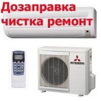Ремонт и заправка кондиционера mitsubishi electric