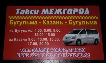 вечернее время номера такси в бугульме ГИБДД