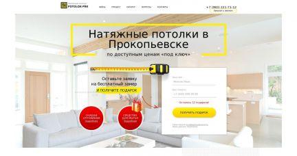 Создание сайтов в прокопьевске на создание сайтов по биологии