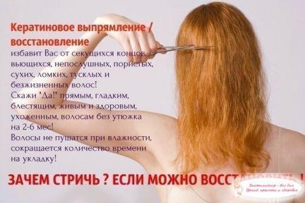 Кератиновое выпрямление волос описание