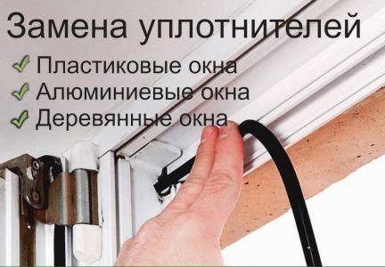 Замена резинок на пластиковых окнах новосибирск