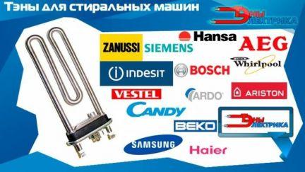 Тэны  Электронагреватели  Производство и поставка