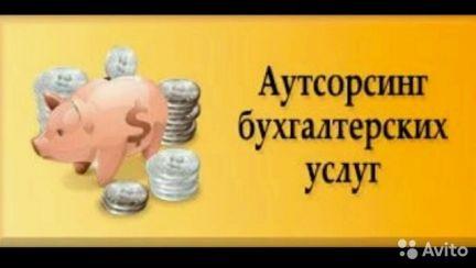 Нягань бухгалтерские услуги оптимизация налогов на фото