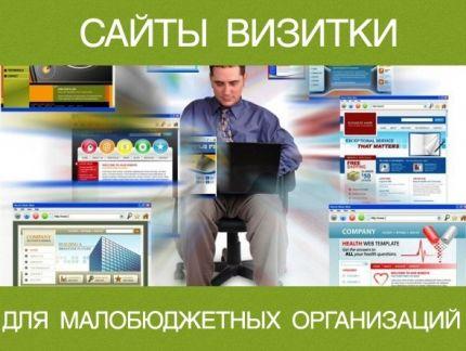 Создание сайта в петушках транспортная компания сайт