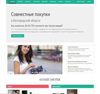 стратегические цели создания сайта