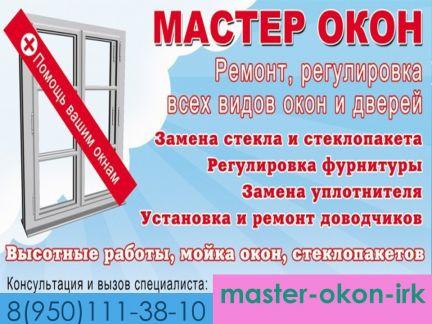 Установить пластиковые окна иркутск