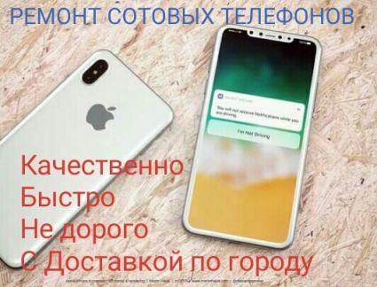 нас нет, ремонт сотовых телефонов одноклассниках в ульяновске жирных женщин