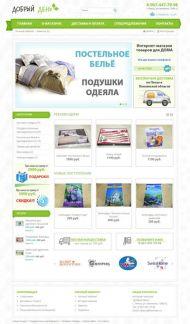 Сайты Интернет Магазин Пенза