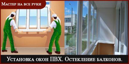 Остекление балконов / услуги дзержинск.