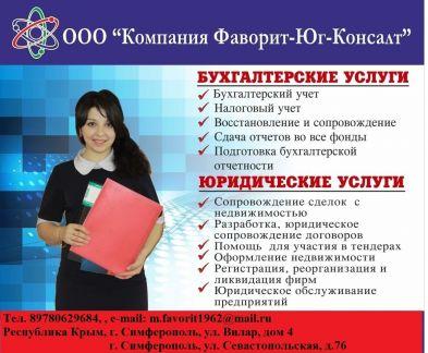 Бухгалтерские услуги симферополь авито бухгалтерские услуги в тулуне
